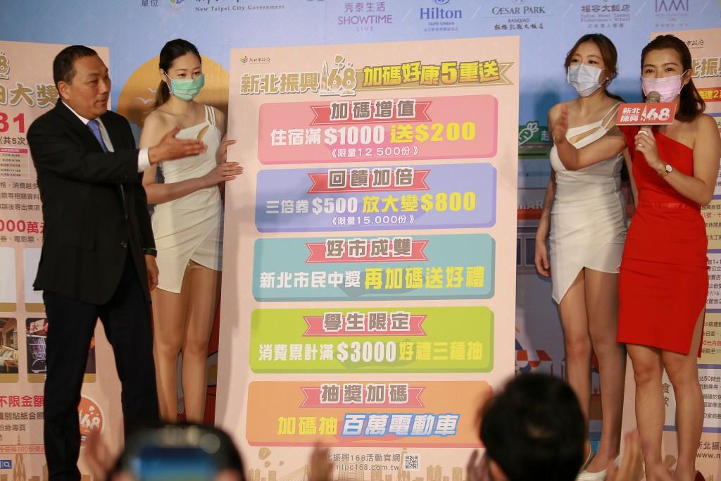 北台灣振興列車啟動 持三倍券500換新北購物券800 再加碼抽電動車