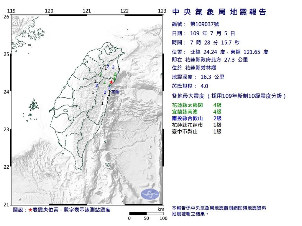 花蓮今早發生芮氏規模4.0地震(圖/氣象局)