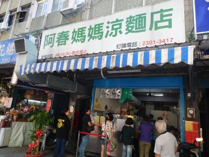 位於中華路2段的阿春媽媽涼麵店,遭衛生局抽查發現大腸桿菌超標。(台北市政府衛生局提供)