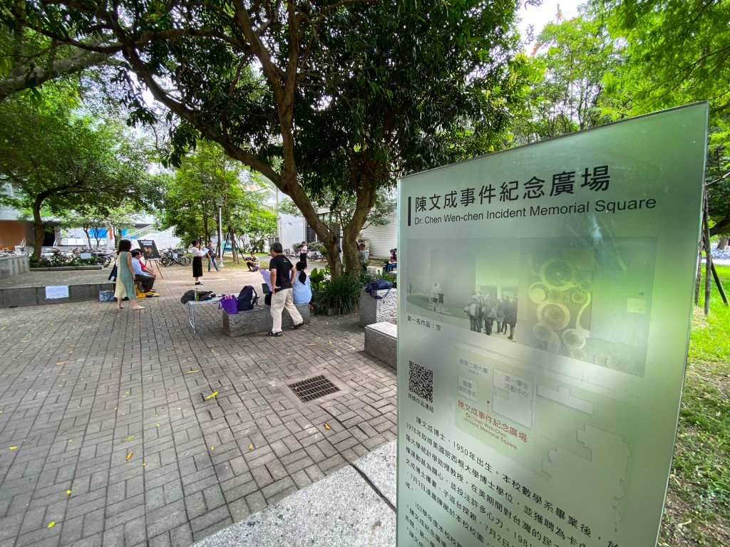 Work on memorial for murdered activist Chen Wen-chen begins on NTU campus.