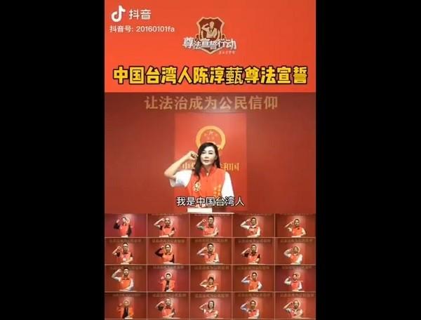 Chen Chun-chen. (Douyin screenshot)