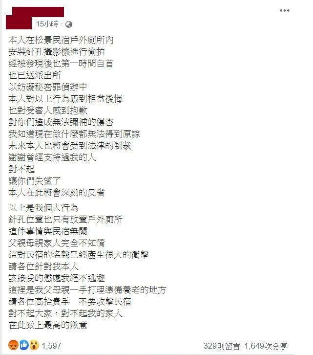 【台灣偷拍事件】南投一民宿戶外廁所裝針孔 Cosplay攝影師涉「妨害秘密罪」