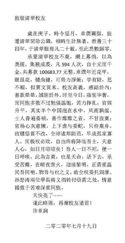 「被嫖娼」法學家許章潤獲釋後首發聲:中國極權必敗 自由終將降臨