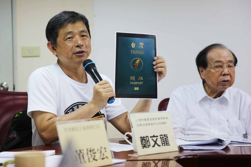 Groups pushing for Taiwanese passport redesign.