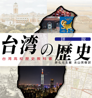 A Taiwanese history textbook has become a bestseller in Japan (screenshot from Yuzankaku Publishing website)