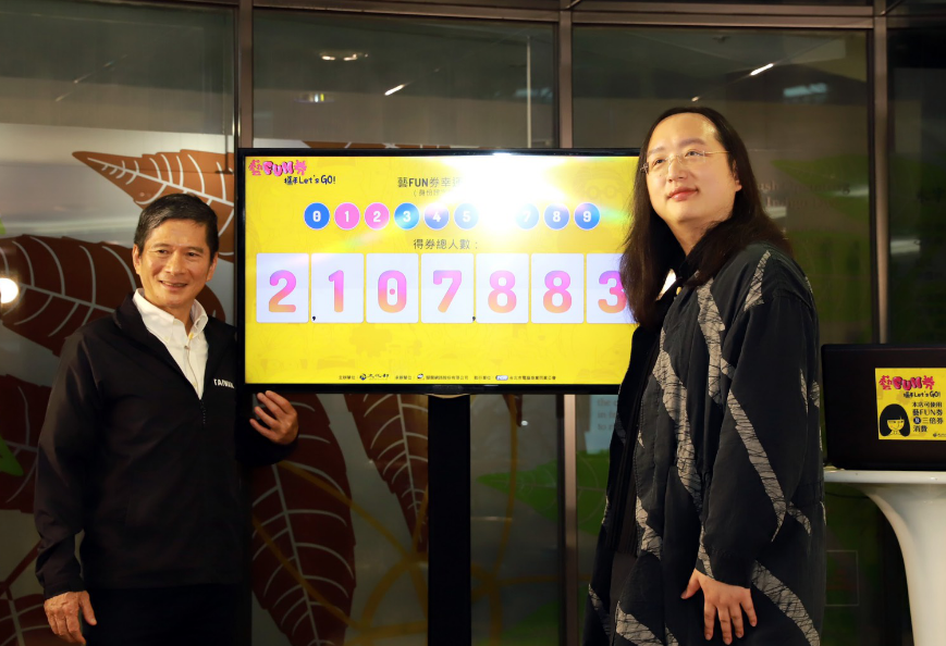 Taiwan's Ministry of Culture gives away over 2 million e-vouchers