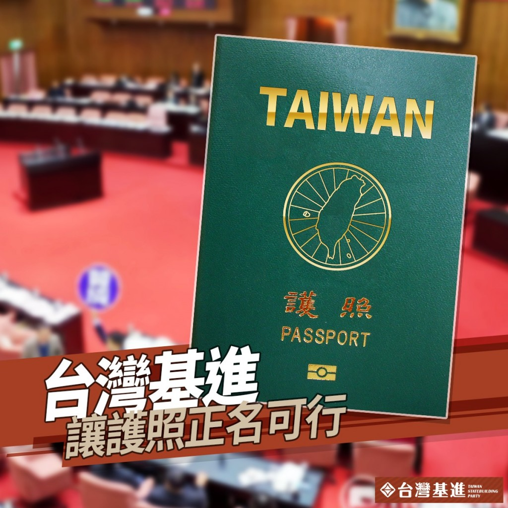 Redesign backed by Taiwan Statebuilding Party. (Facebook, Taiwan Statebuilding Party image)