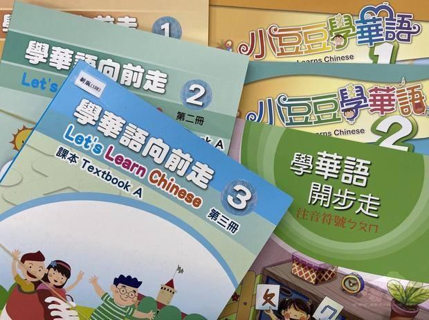 說明:海外僑胞如需購買僑委會出版的實體華語學習教材,可透過電商平臺購買(翻攝自僑委會網站)