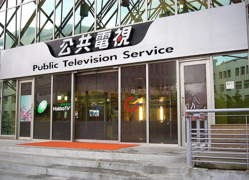 文化部提預算助公視上線國際影音平台引發爭議(圖/Wikipedia)