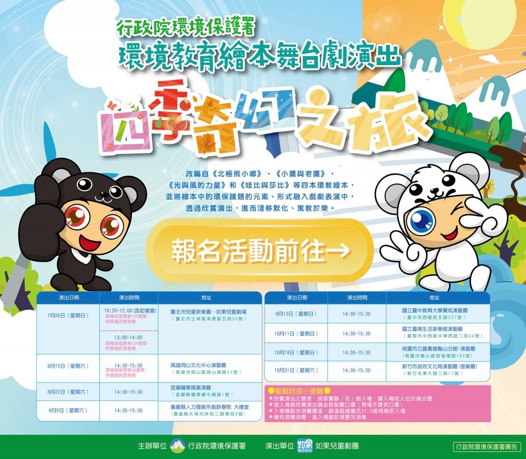 巡迴全台灣  「四季奇幻之旅」親子舞台劇9場次可免費索票觀賞