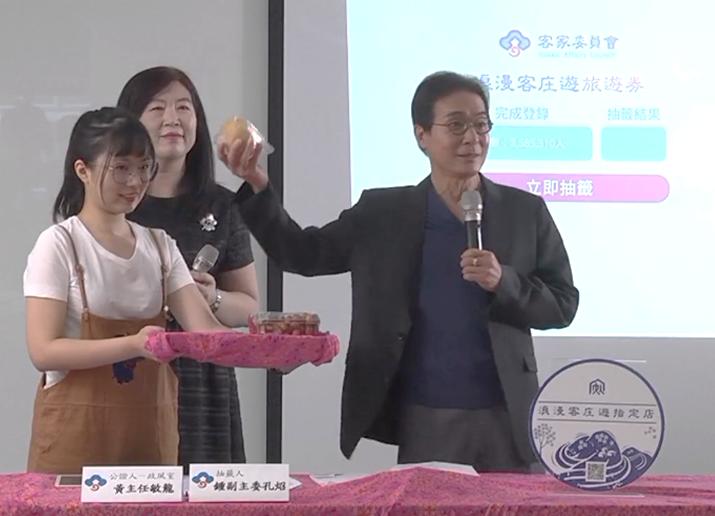 客委會29日抽出客庄券得主(圖擷取自客家委員會直播影片)