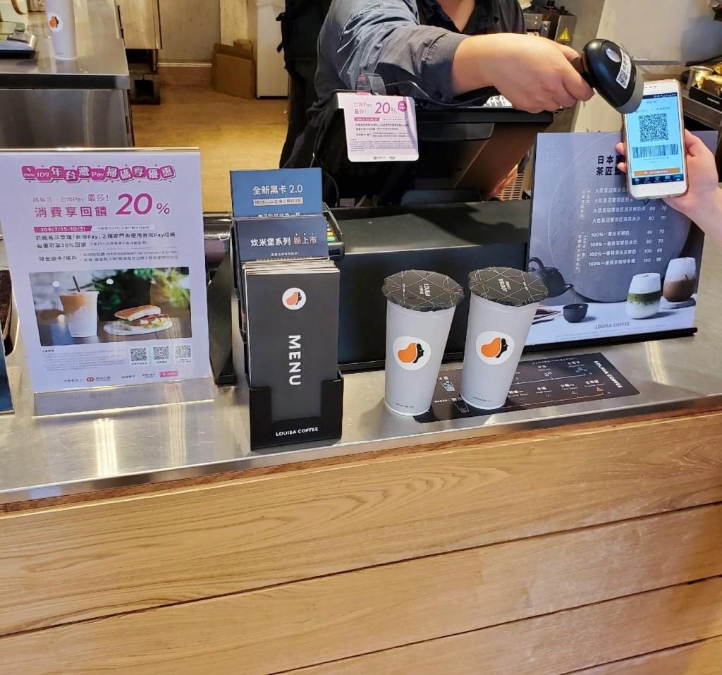 台灣Pay強檔特店好康多多(圖:路易莎咖啡活動門市)