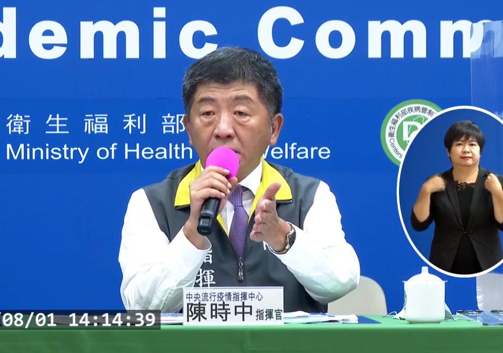 台灣1日宣布新增7例武漢肺炎確診(圖擷取自疾管署直播影片)