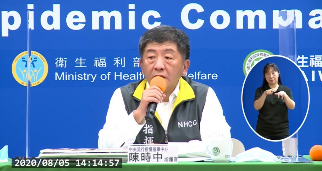 圖片擷取自中央流行疫情指揮中心8/5直播記者會。