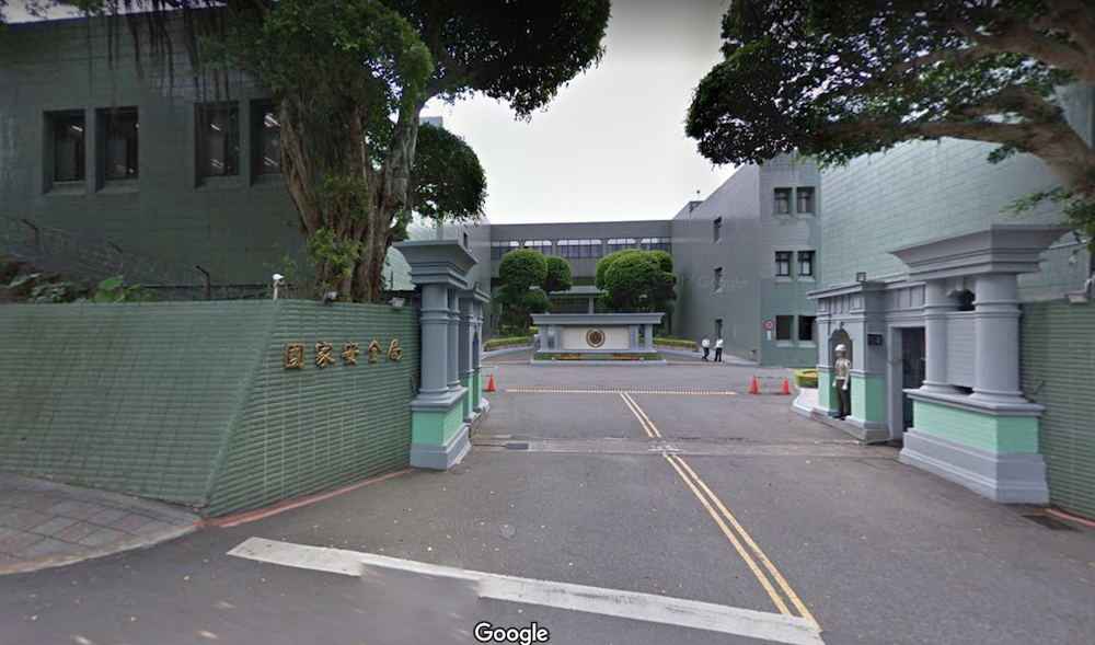 The National Security Bureau headquarters in Taipei (Google Map photo)