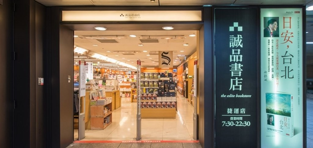 Eslite will close three of its stores, including the smaller one at Taipei Railway Station