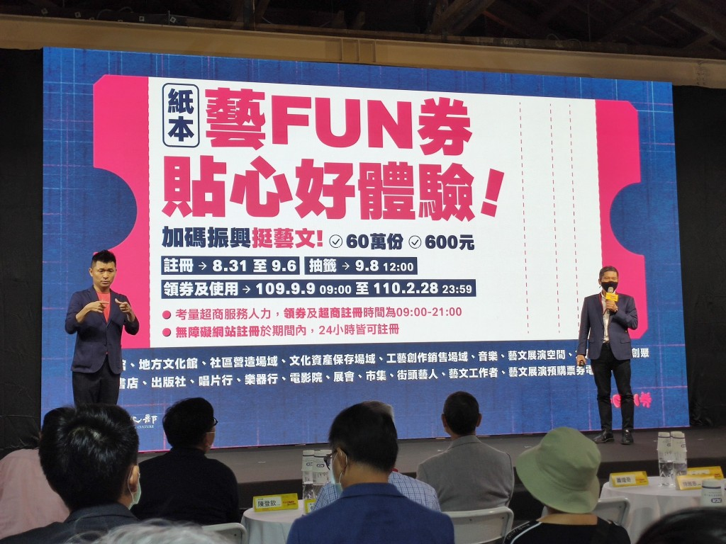 Taiwan's Culture MinisterLee Yung-te (right) announced the details ofsecond Arts Fun vouchers launch on Monday.