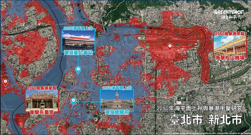 Predicted water levels in Taipei in 2050. (Greenpeace Taiwan photo)