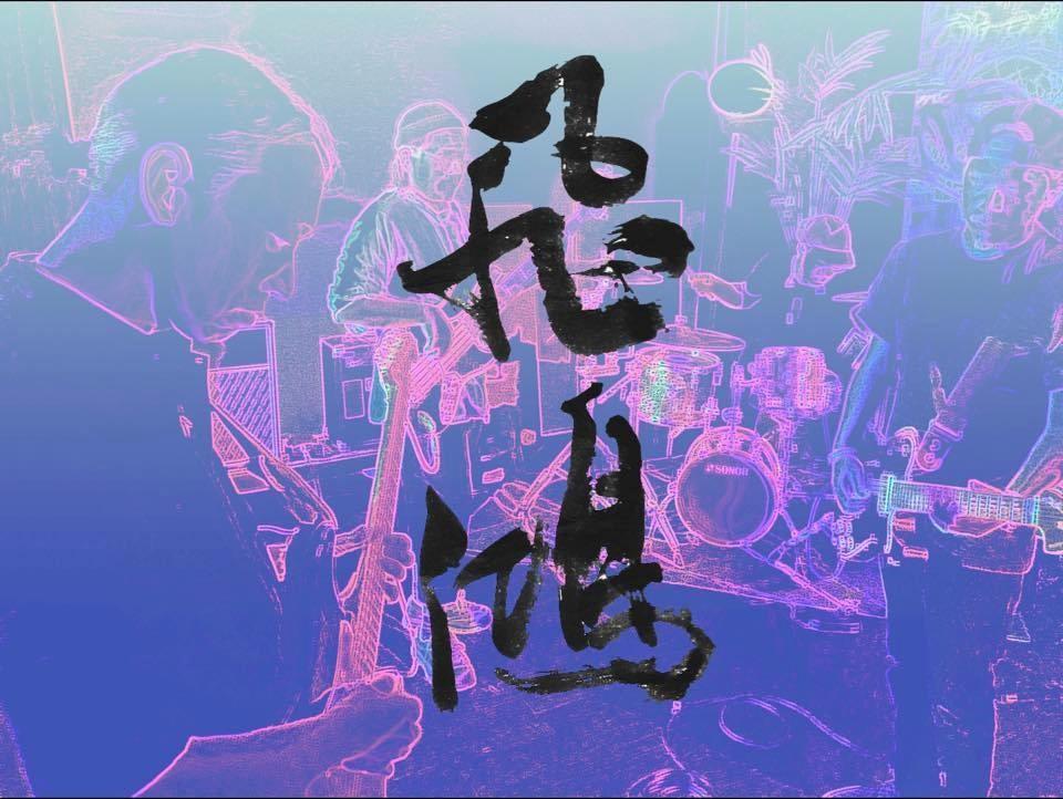 台灣將參加全球線上音樂交流計畫 Global Music Match(圖/主辦單位)