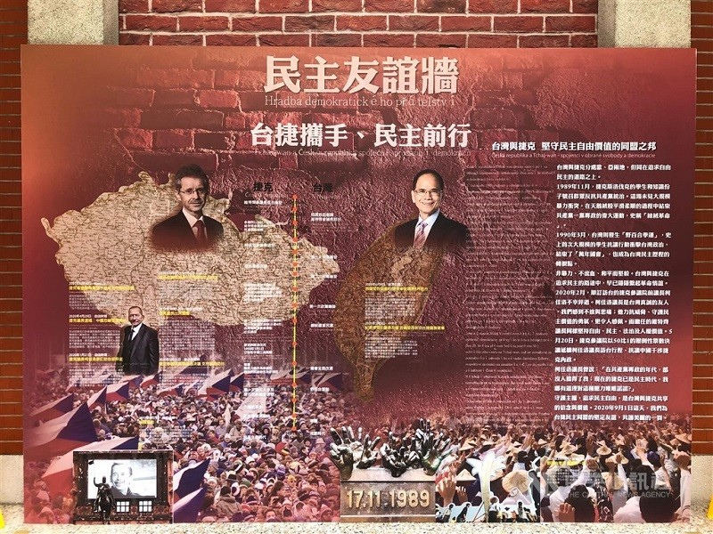 立法院設置「台捷攜手、民主前行」的民主友誼牆,講述兩國追求民主自由價值的過程。中央社