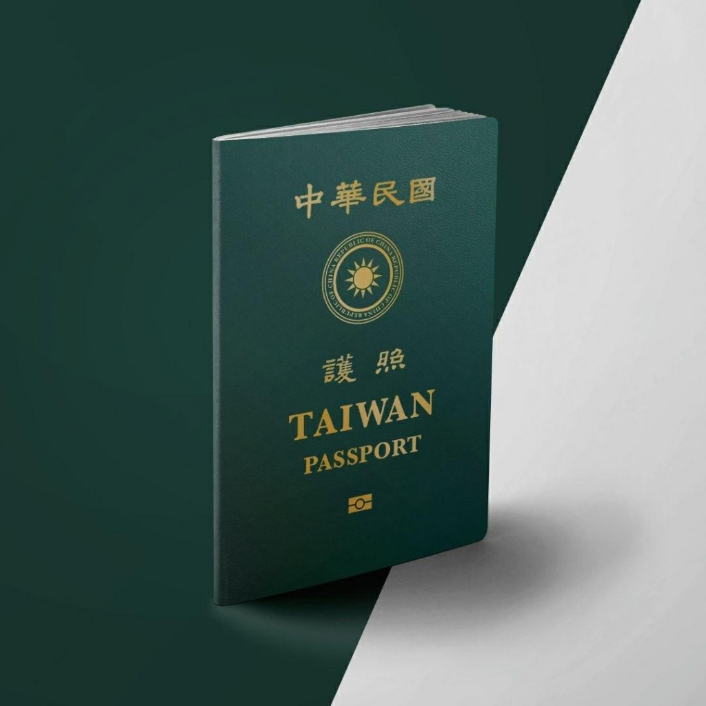 新版台灣護照設計(照片來源:外交部提供)