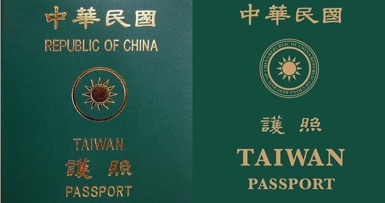 Old passport (left), new passport (right). (Wikimedia Commons, MOFA photos)