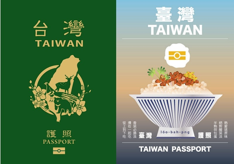 Designs for Taiwanese passport cover competition (New Power Party image)