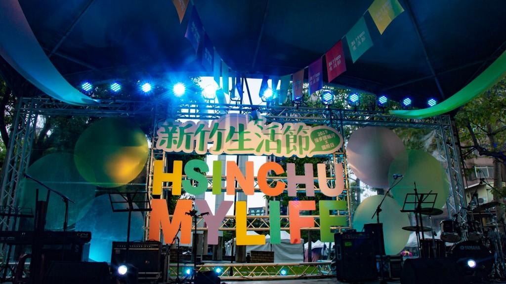 新竹生活節將於9月5、6日於新竹公園展開(圖/新竹生活節Facebook)