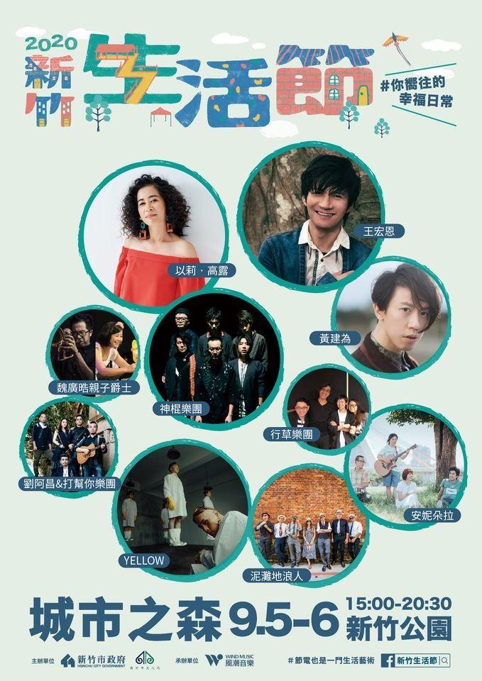 台灣矽谷「新竹生活節」演出名單揭曉!原住民歌后、台語歌王、獨立樂團接棒登場