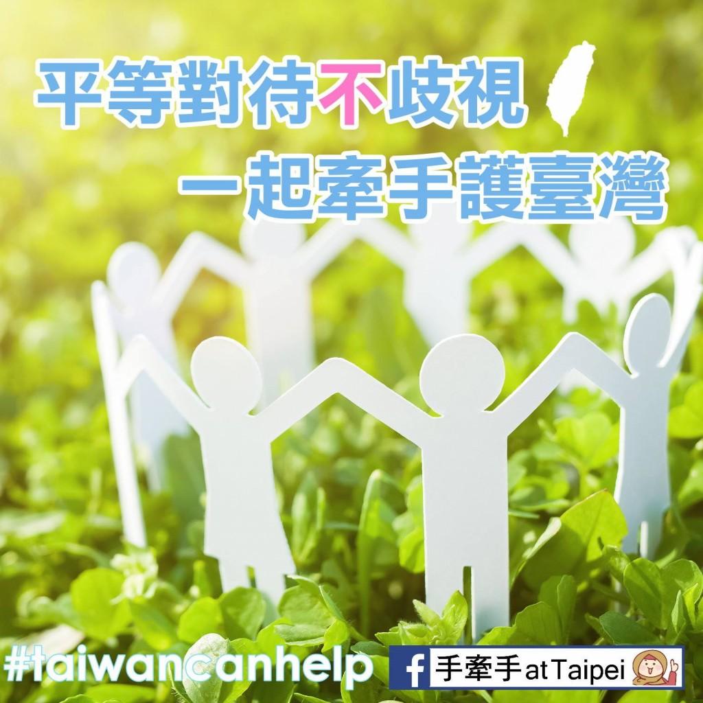 平等對待不歧視。(圖片來源:手牽手 at Taipei)