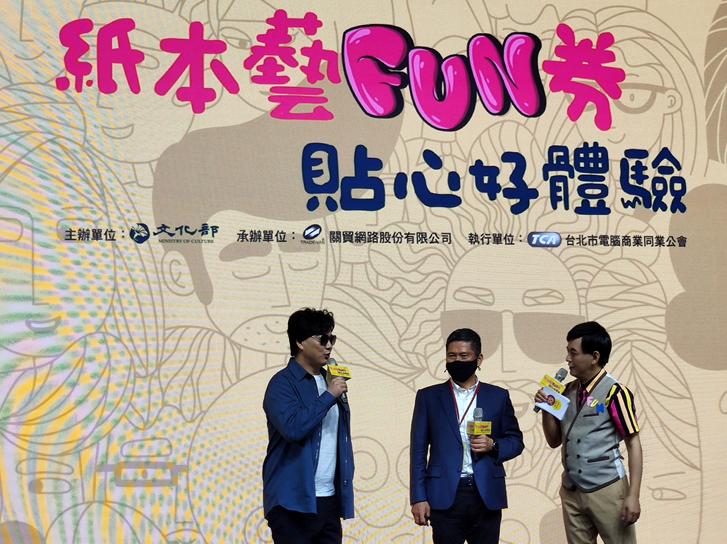 文化部長李永得(中)將於8日抽出60萬「藝FUN券2.0」得主(圖/台灣英文新聞)