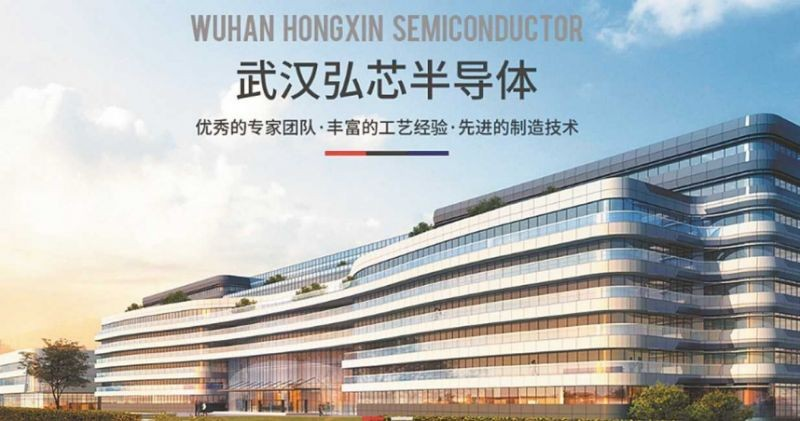 (Wuhan Hongxin Semiconductor website screenshot)