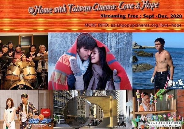 Taiwanese films featured in Chicago's APUC film festival. (TECO in Chicago photo)