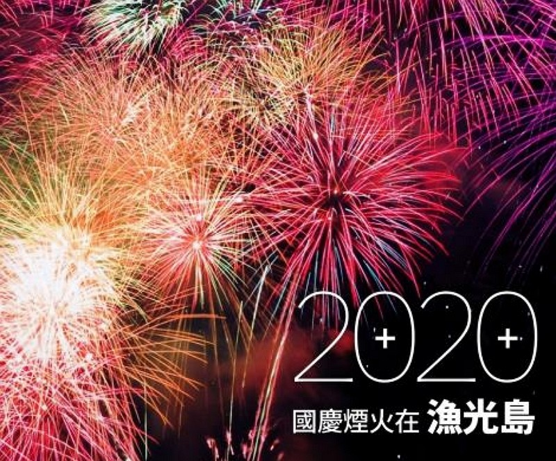 (2020 National Day fireworks website image)