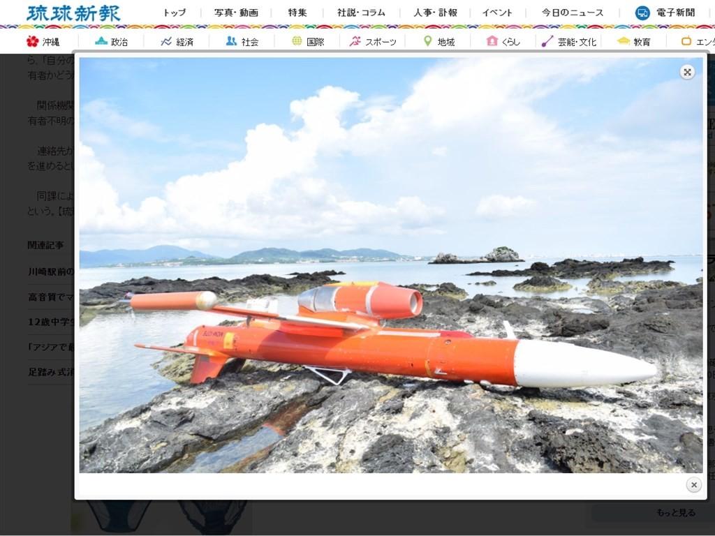 日本媒體「琉球新報」報導,沖繩縣竹富町海岸8日發現上面寫有漢字的疑似無人機物體。(圖取自琉球新報網頁ryukyushimpo.jp)