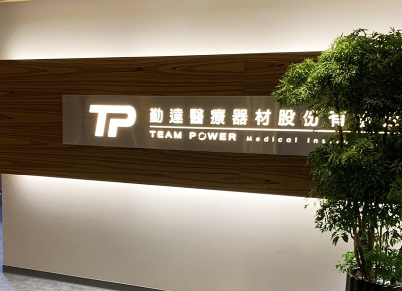(圖取自網頁team-power.com.tw)