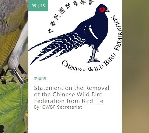 中華鳥會15日發表聲明(截圖自中華鳥會網站)