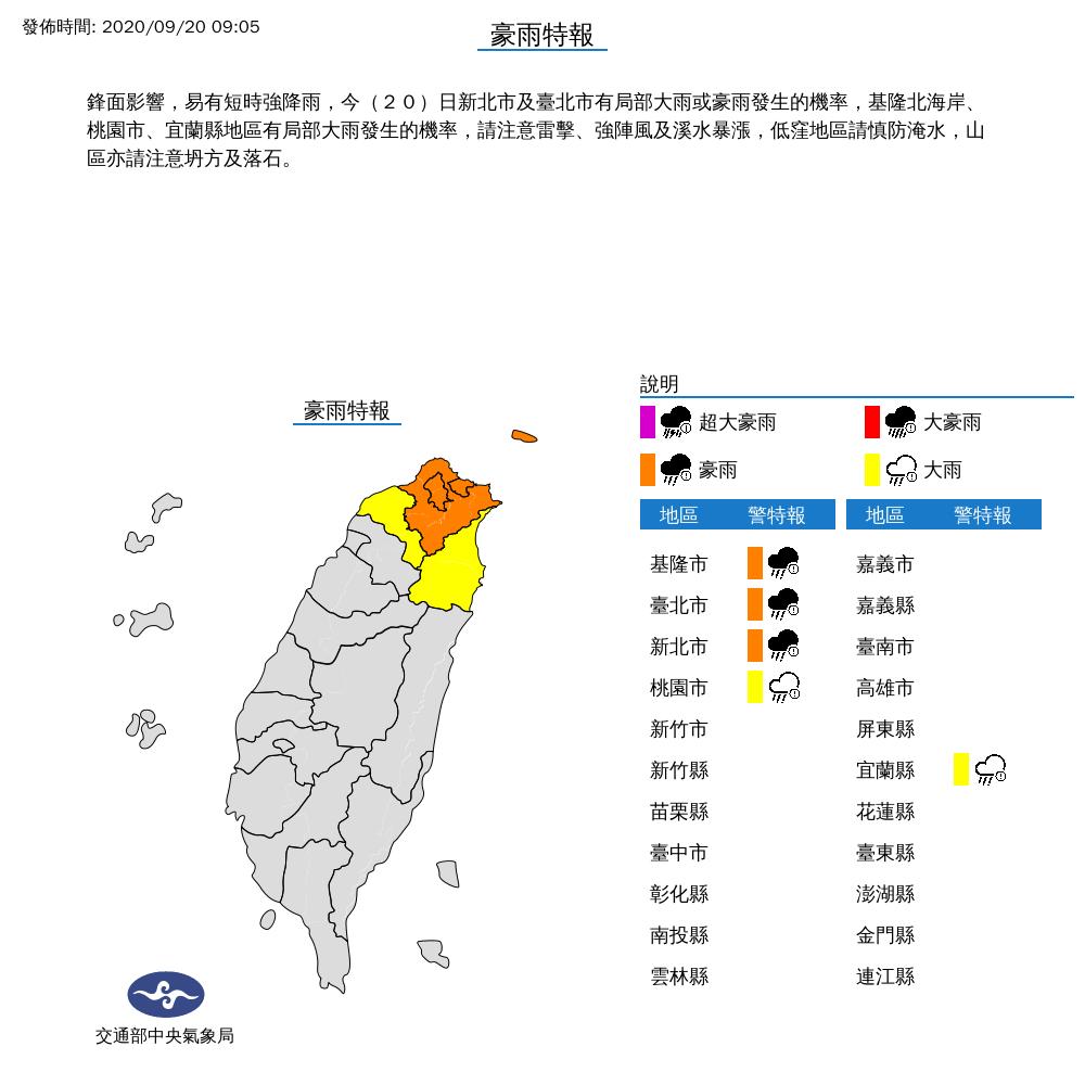 (圖/ 中央氣象局)