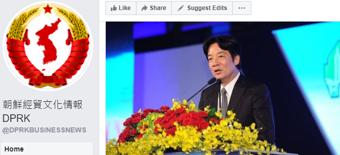 A picture of Vice President Lai Ching-te in a North Korean Facebook group (Facebook, DPRK Business-Culture News photo)