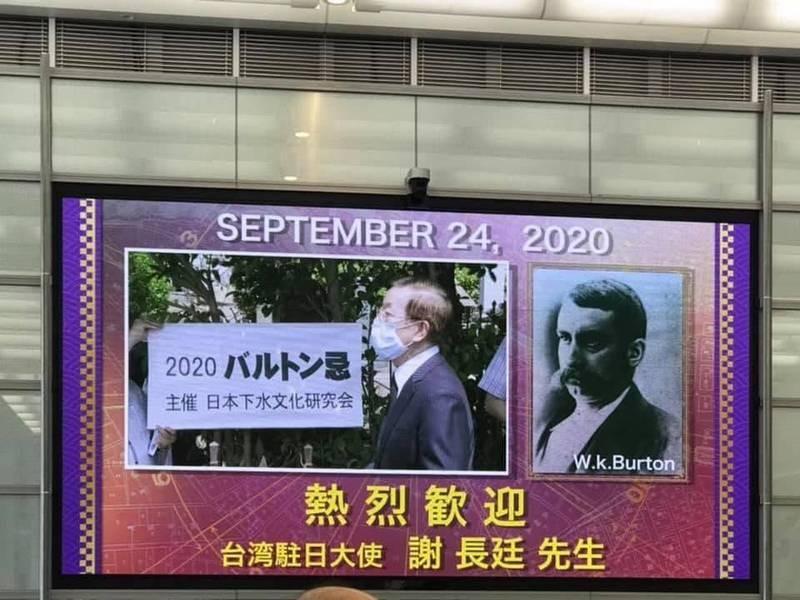 "Caption reads ""Taiwan Ambassador to Japan."" (Facebook, Frank Hsieh photo)"