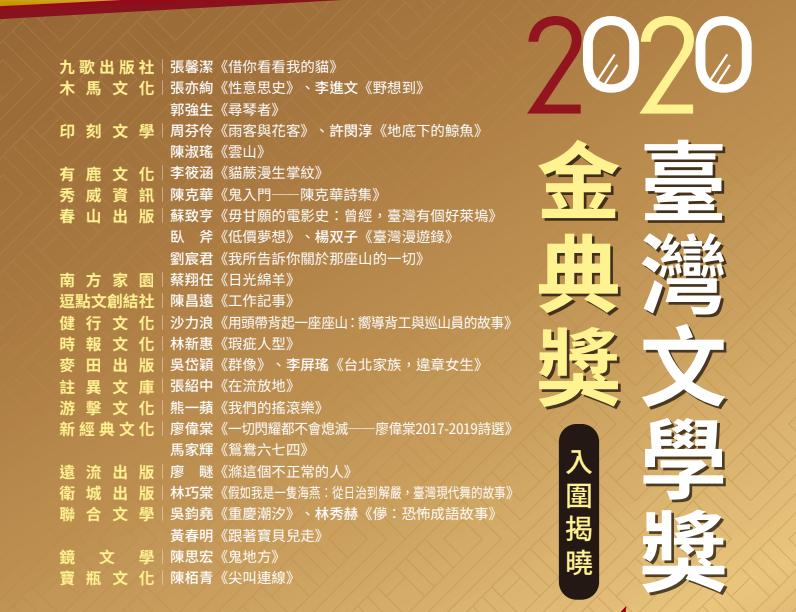 台灣文學金典獎入圍名單已於28日揭曉(圖/台文館)