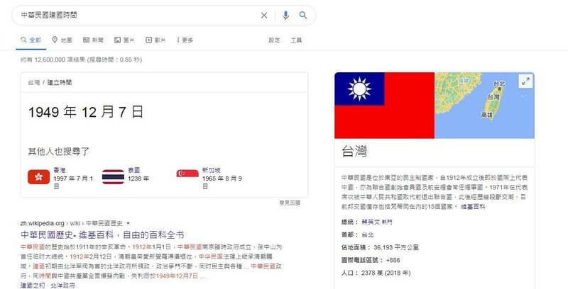 "Search result for ""Time of founding of the Republic of China."" (Google screenshot)"