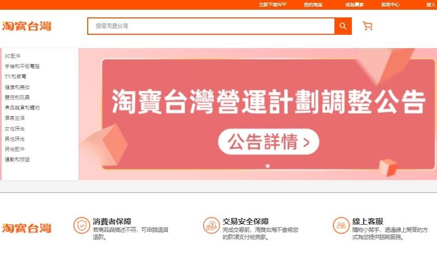 Taobao Taiwan announces its exit on Oct. 15 (Taobao Taiwan website screenshot)