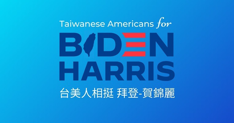 (Taiwanese Americans for Biden image)