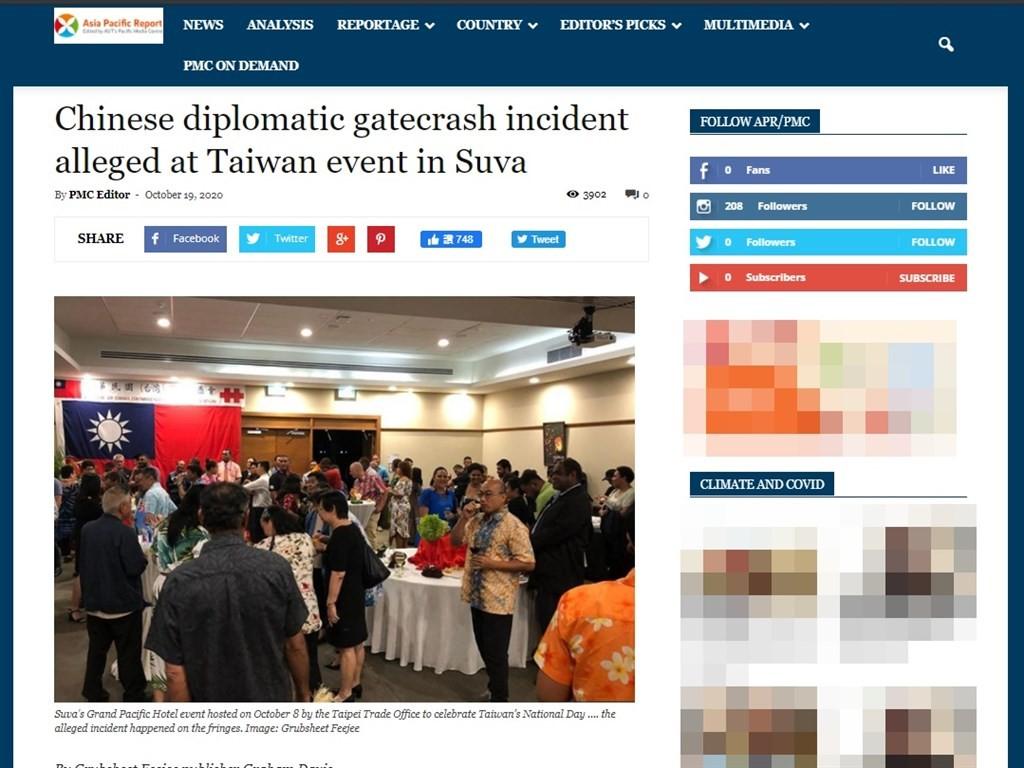 亞太報導指出,台灣駐斐濟代表處8日在當地旅館舉行國慶酒會,卻遭中國大使館人員闖入,雙方並有肢體衝突。(圖取自Asia Pacific Re...