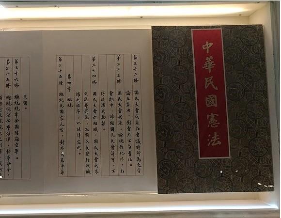 圖為國史館陳列的中華民國憲法。