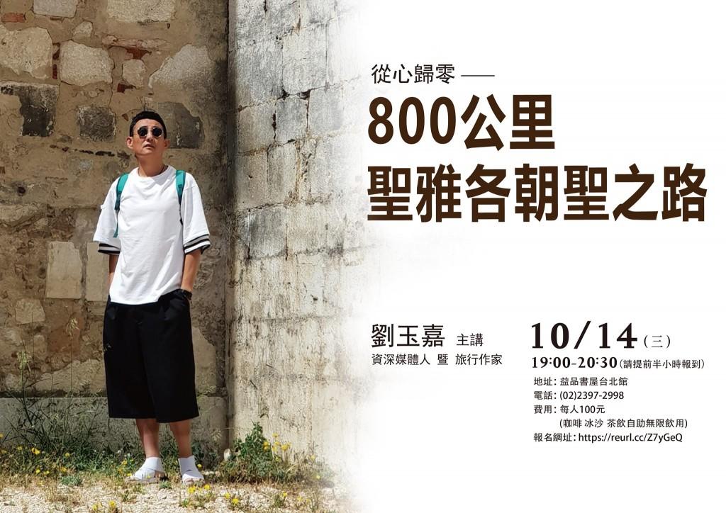 【我出去一下】台灣資深媒體人劉玉嘉放棄高薪•踏上西班牙800公里朝聖之路 X 馬里亞納海溝跳島遊記