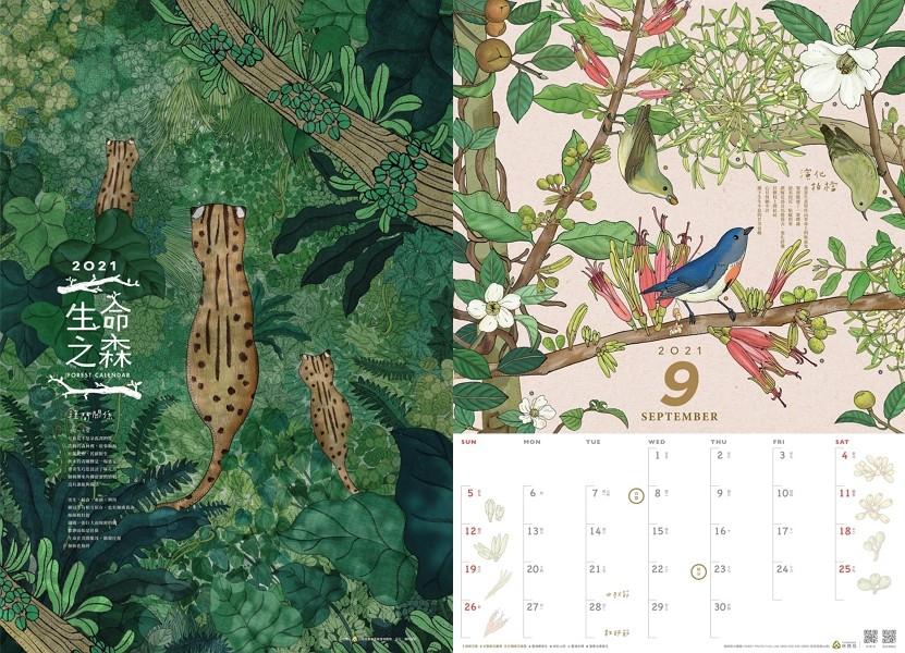 Forest-themed calendar 2021 (Forestry Bureau image)