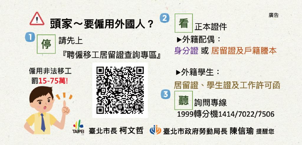 (圖/ 台北市勞動局)
