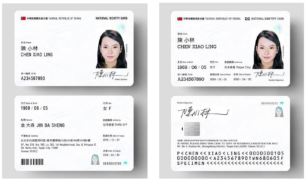 Taiwan's new digital ID card (Ministry of the Interior photo)